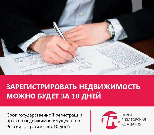 Конечно срок регистрации прав на недвижимое имущество 10 дней направился ближайшему