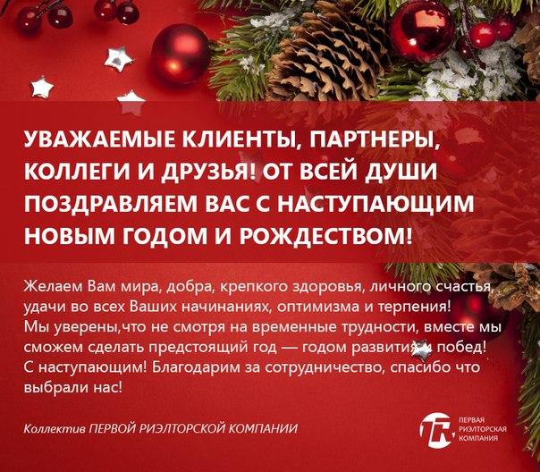Поздравления наступающим новым годом партнеров